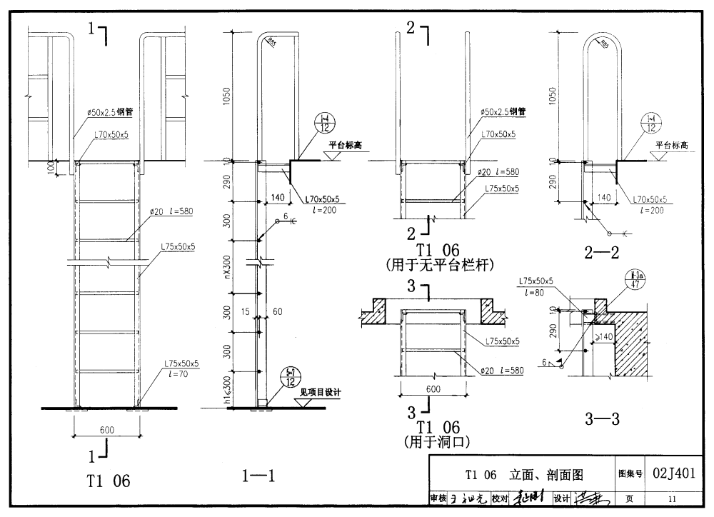 02j401:钢梯 - 国家建筑标准设计网