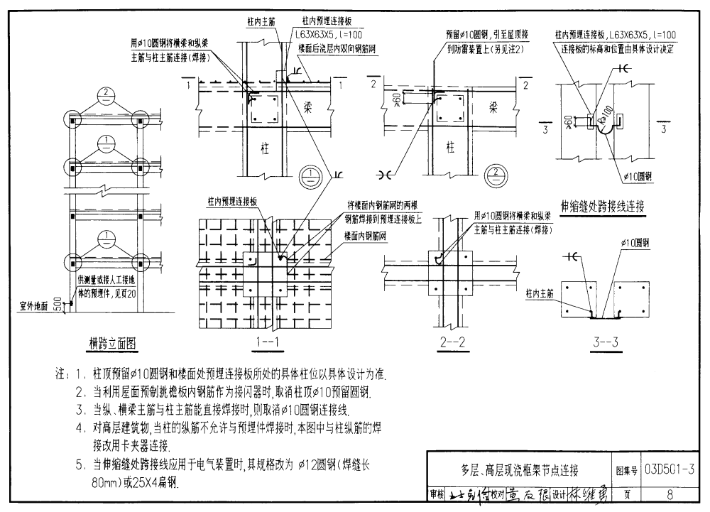 03d501-3:利用建筑物金属体做防雷及接地装置安装