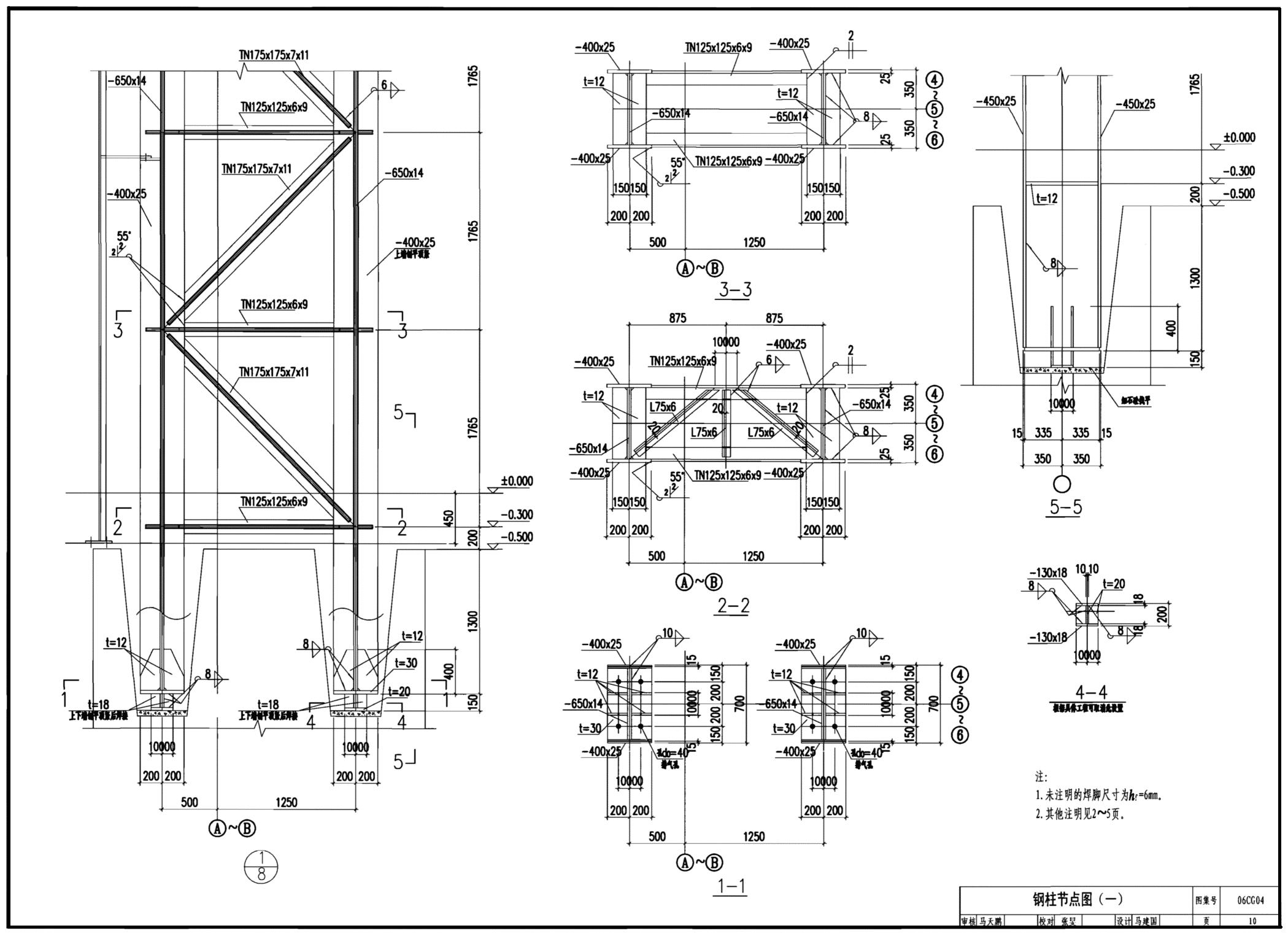 本图集是冶金行业单层钢结构厂房工程设计示例,其设计制图深度和表示方法均按该行业钢结构设计的习惯做法进行设计,当工程设计实例无法选用标准图时,可参考本图集设计示例中的布置图、剖面图、构件图及节点图进行工程的钢结构设计。本设计示例为抗震设防烈度7度,基本地震加速度为0.
