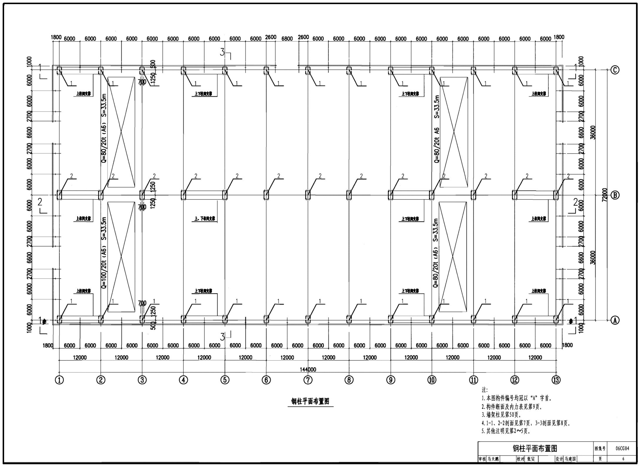 06cg04:钢结构设计示例-单层工业厂房(参考图集)