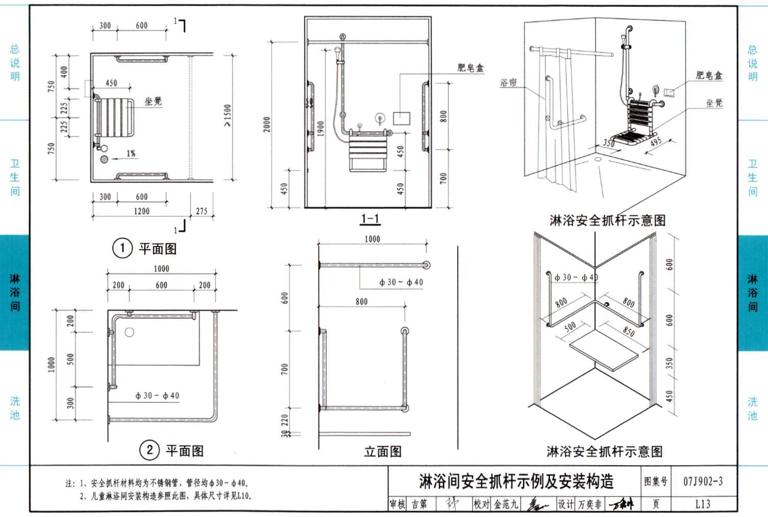 本图集适用于新建、改建、扩建的医疗建筑,使用对象主要为建筑师、室内设计师、施工、监理等相关领域的从业人员。主要内容:图集主要包括医疗建筑中常用的卫生间、淋浴间、整体卫浴间、部分常用的洗池以及部分排水附件的相关构造。特点:图集提供了多种规格的各类卫生间、淋浴间、洗池及节点安装详图,并附彩色图片,可以直接选用。