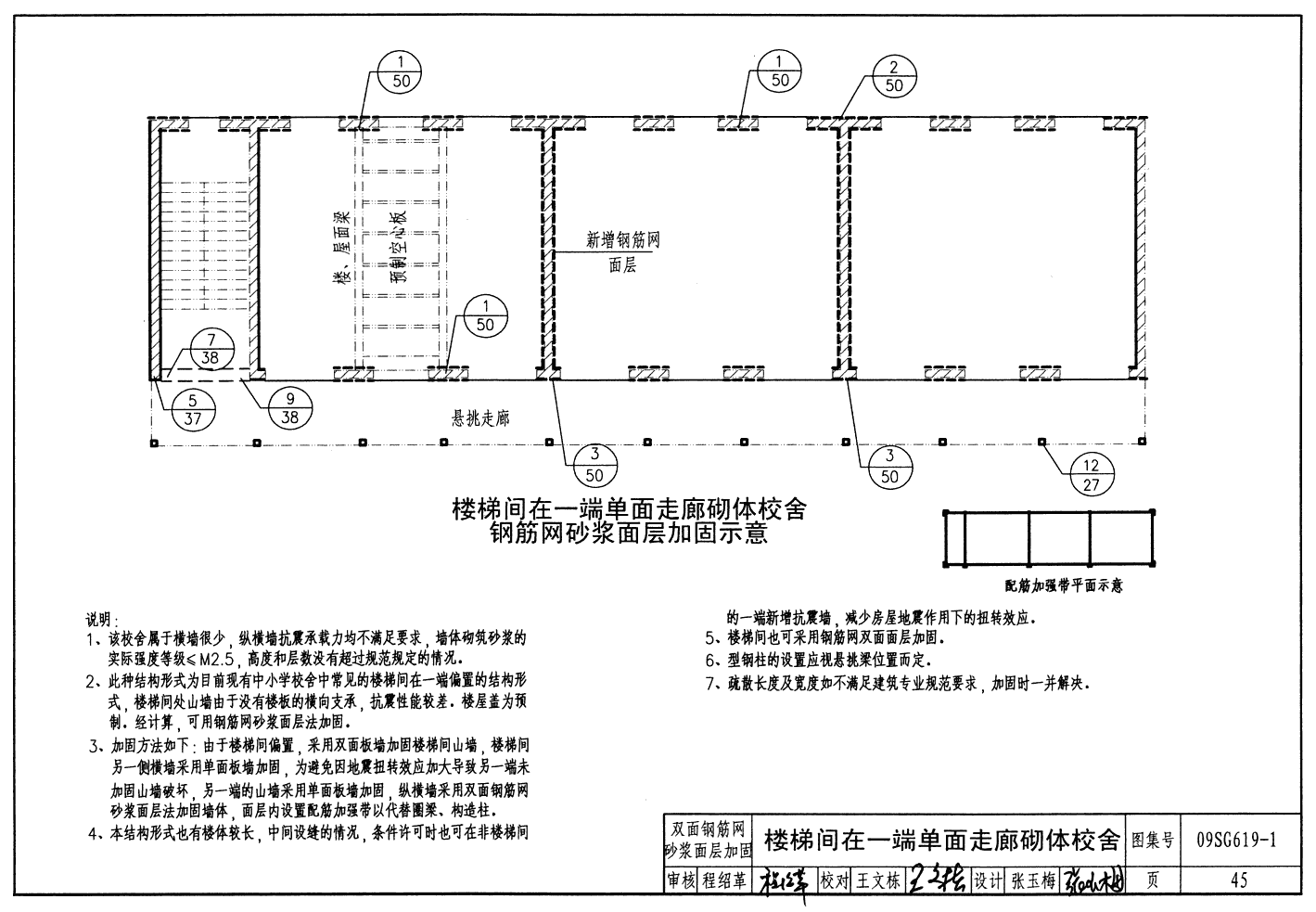 目录 目录 1 总说明 4 砌体结构 砌体结构抗震加固一般说明 9 砌体